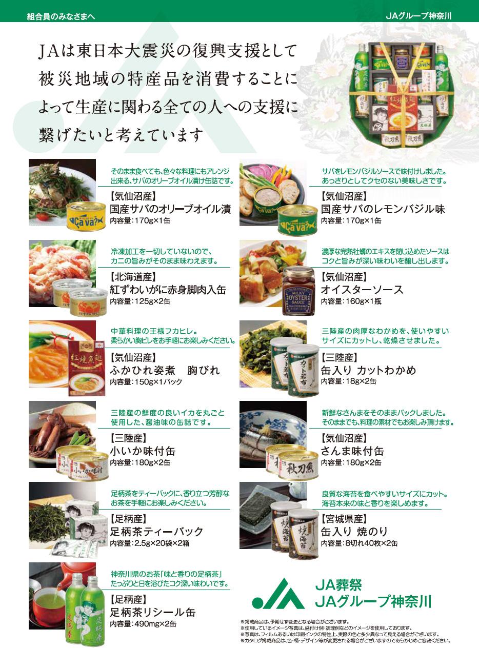 JAは東日本大震災の復興支援として被災地域の特産品を消費することによって生産に関わる全ての人への支援に繋げたいと考えています。