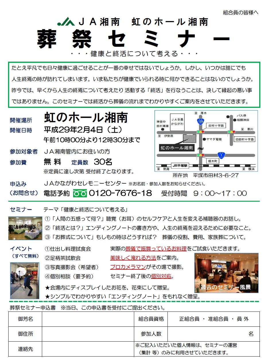 JA湘南 虹のホール湘南 葬祭セミナー